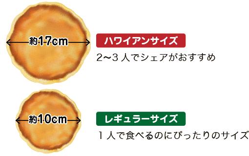 パンケーキサイズ