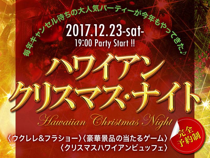 2017.12.23 19:00 Party Start !!ハワイアンクリスマス・ナイト