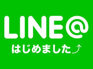LINE@はじめました!友だち募集中!!