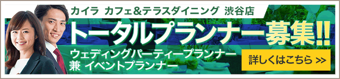 〈カイラ カフェ&テラスダイニング 渋谷店〉求人インフォメーション
